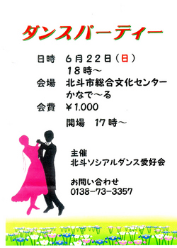 20140622hokuto.jpg