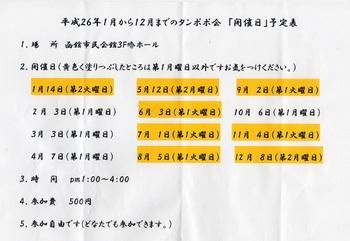 2014tanpopo.jpg