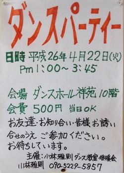 20140422kobayasi.jpg