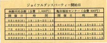 201409ジョイフル日程表.jpg